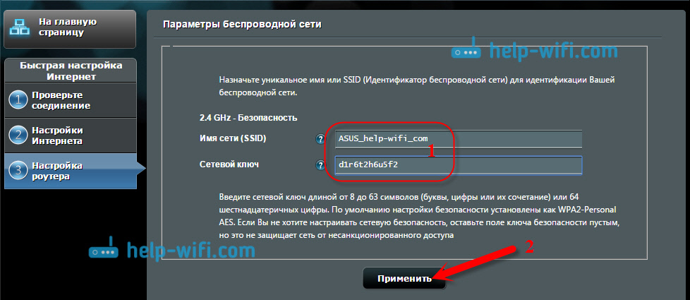 Настройка Wi-Fi сети на Asus RT-N12
