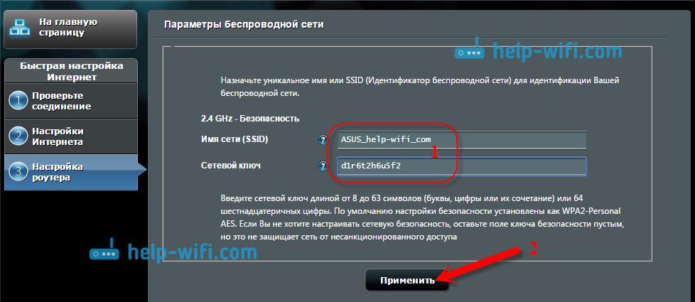 Настройка Wi-Fi сети на Asus RT-N12