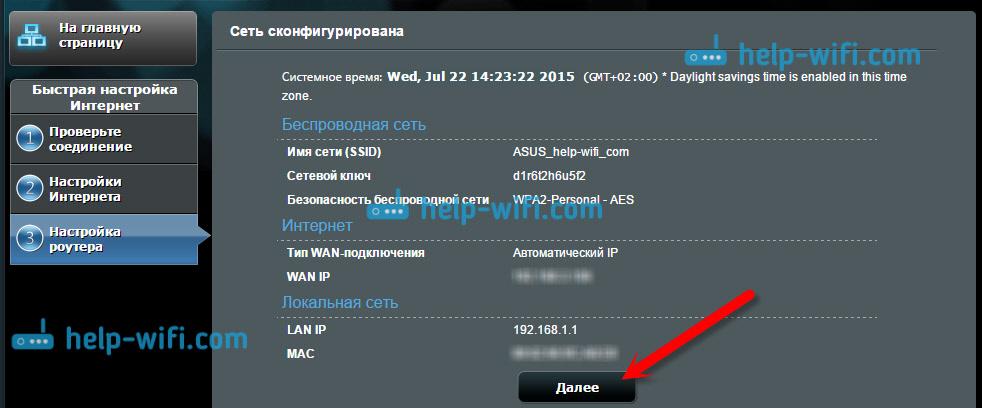 Настройка интернета наAsus RT-N12 закончена