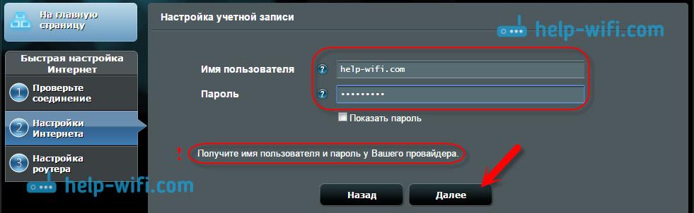 Настройка Билайн и Дом.ру на роутере Asus
