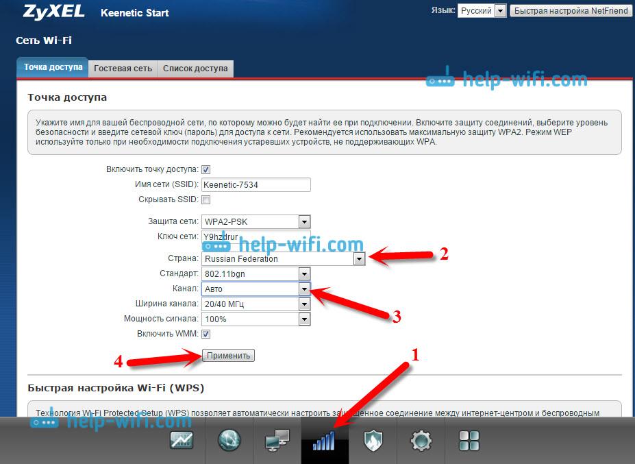 Zyxel Keenetic - смена канала wi-fi