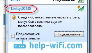 Сеть Wi-Fi по умолчанию