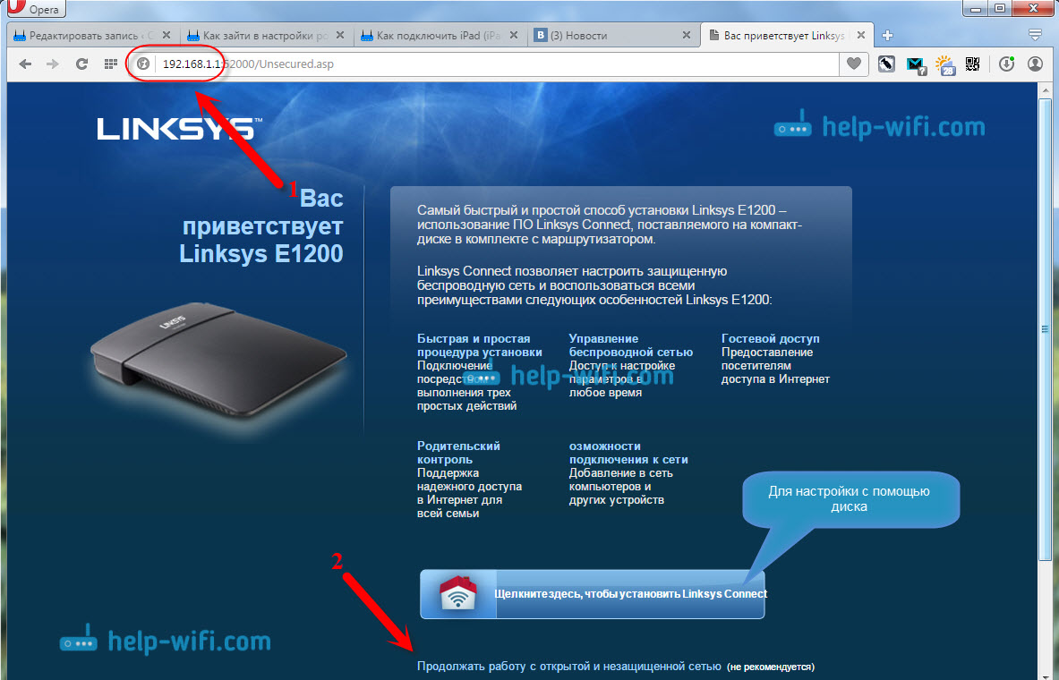 Вход в настройкиLinksys через браузер