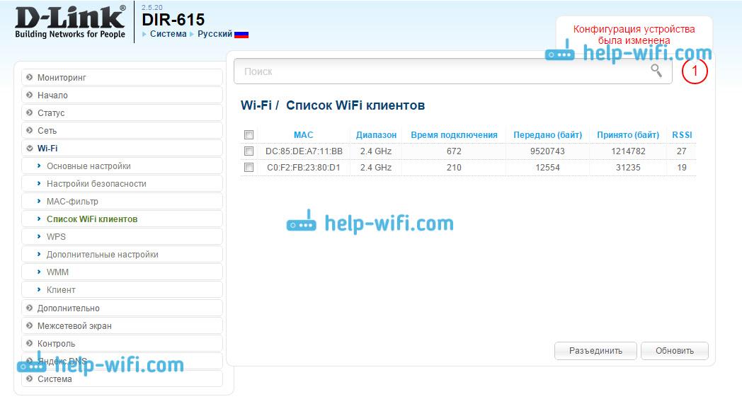 Устрйоства подключенные к Wi-Fi на D-Link