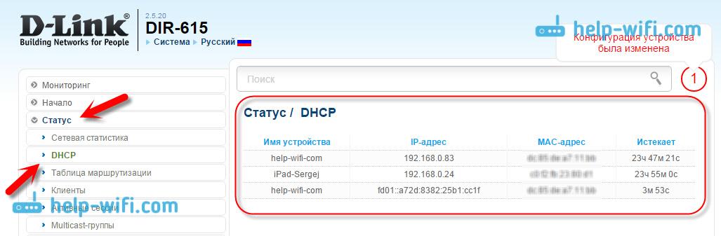 Статистика DHCP на роутере D-Link