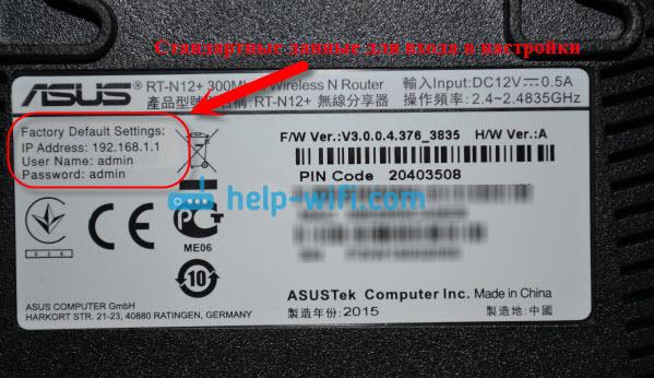 Стандартные данные для входа в веб-конфигуратор Asus