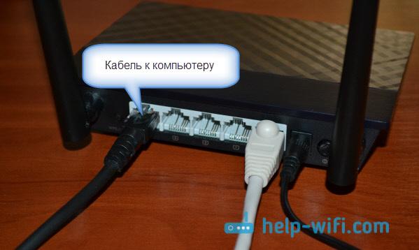 Подключаемся по LAN кабелю для прошивки