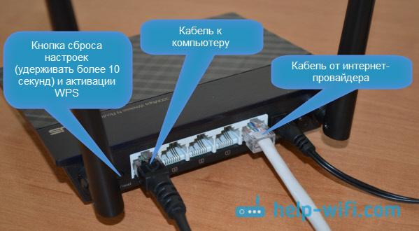 Инструкция по подключению Asus RT-N12+