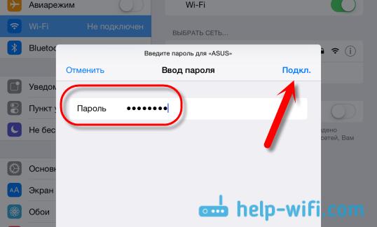 Указываем пароль беспроводной сети