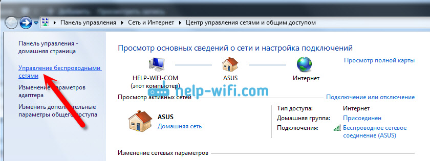 Управление беспроводными сетями в Windows 7