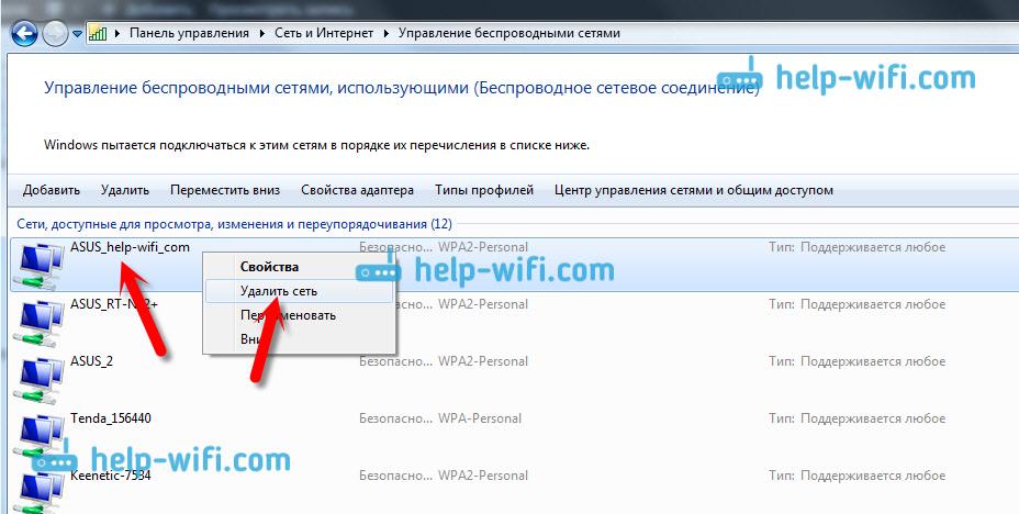 Удаление Wi-Fi сети в Windows 7