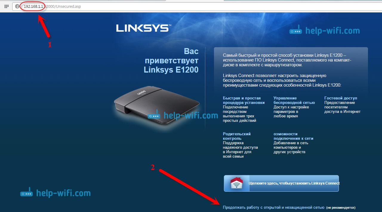 Вход в настройки Linksys E1200 - 192.168.1.1