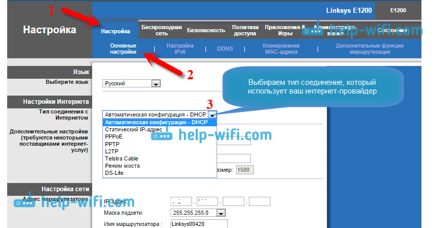 Настройка интернета (WAN) наLinksys E1200