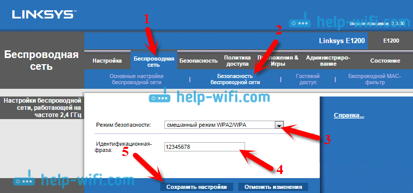 Установка пароля на Wi-Fi сеть наLinksys E1200