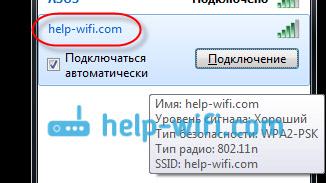 Смена имени Wi-Fi сети