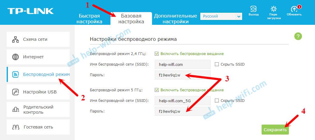 Смена ключа Wi-Fi сети на маршрутизатореTP-Link с новым веб-интерфейсом