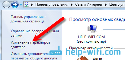 На заходит в настройки - проверяем IP