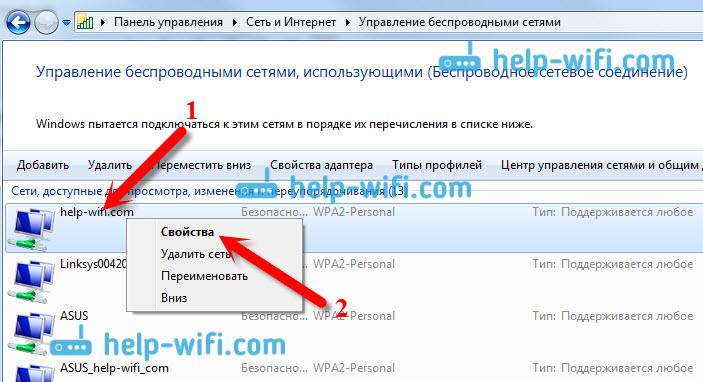 Выбираем Wi-Fi сеть что бы посмотреть пароль