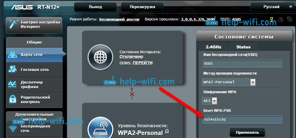 Ключ WPA-PSK на роутере Asus