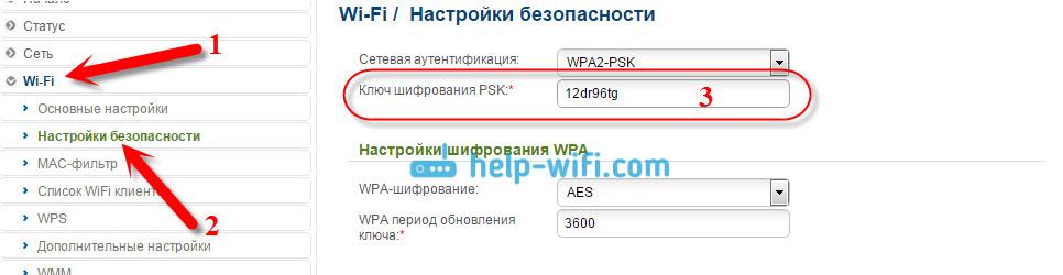 Как узнать пароль на D-Link