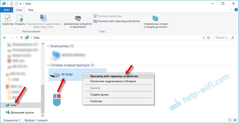 """""""Просмотр веб-страницы устройства в Windows"""