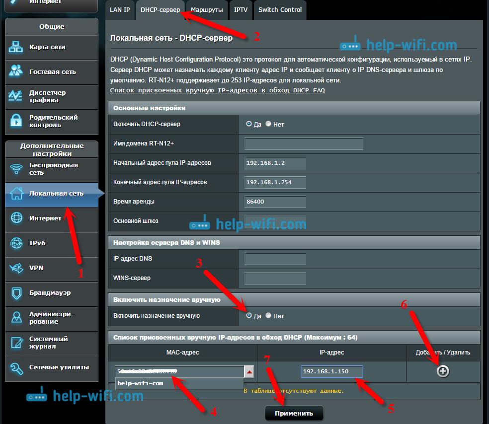 Статический IP дляпроброса портов на Asus