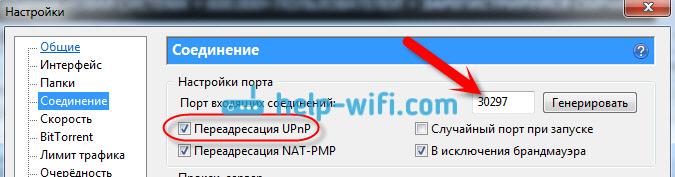 Настройки порта в µTorrent