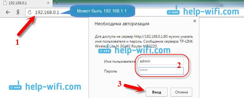 Вход в настройкиTp-Link для смены пароля
