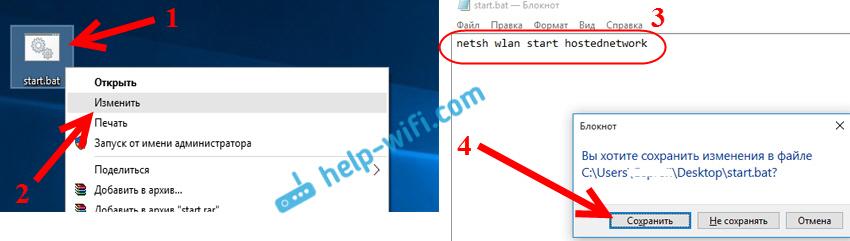 Файл для запуска раздачи Wi-Fi