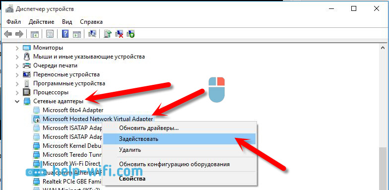 Запускаем Microsoft Hosted Network Virtual Adapter