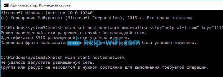 """Windows 10: ошибка """"Не удалось запустить размещенную сеть."""""""
