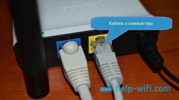 Подключаемся к роутеруTenda по кабелю для входа на192.168.0.1