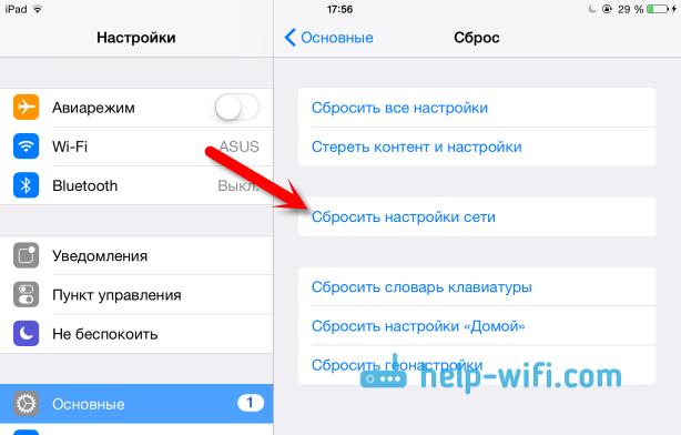 Сброс настроек сети наiPad иiPhone