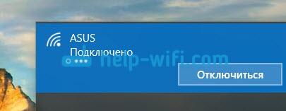 Отключение от сети на Windows 10