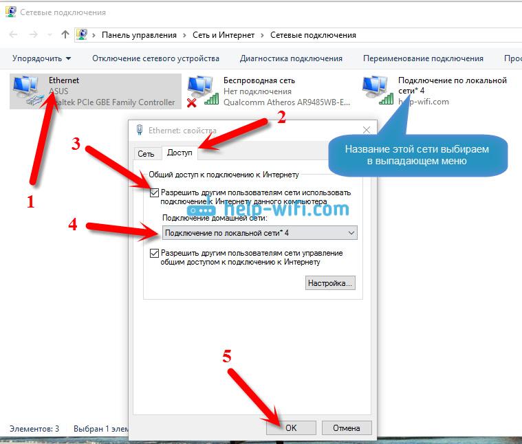 Открываем общий доступ к подключению вWindows 10