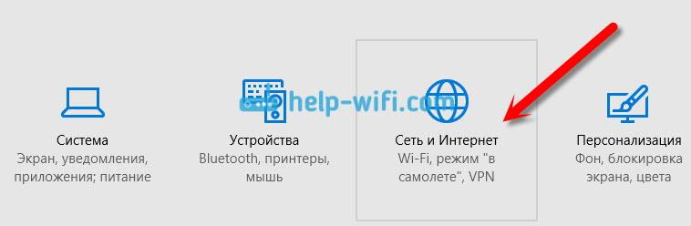Настройка сети и интернет