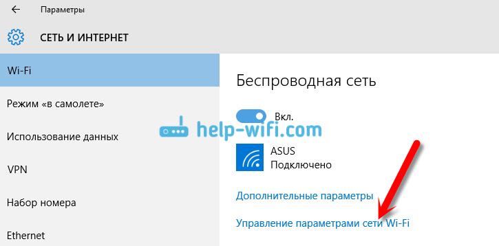 Отключение функции Wi-Fi Sense в Windows 10