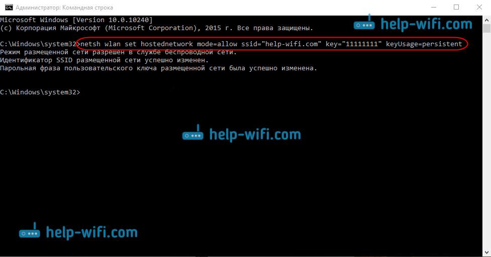 Раздаем Wi-Fi вWindows 10