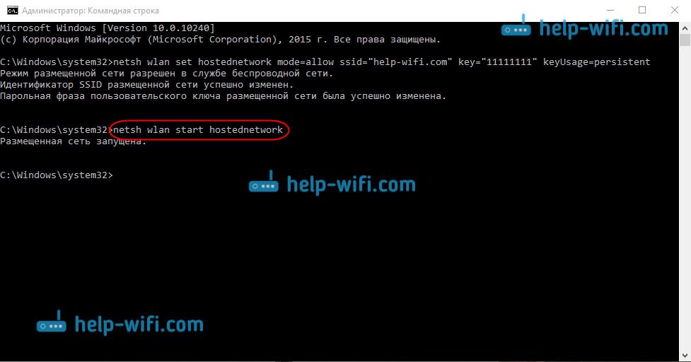 Раздаем Wi-Fi с ноутбука
