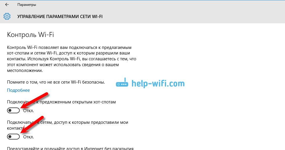 Как отключить Контроль Wi-Fi
