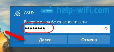Указываем пароль от беспроводной сети