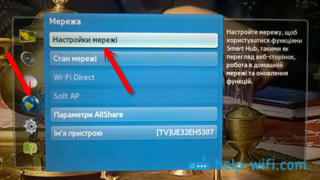 Настройка интернета на Samsung Smart TV