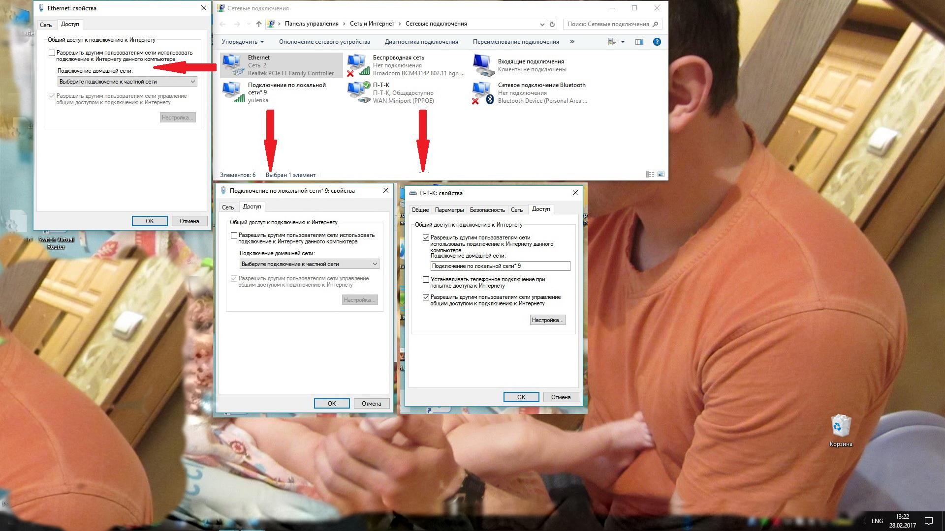 Как сделать wifi раздачу на компьютере