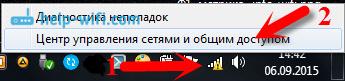 Открываем управление сетями вWindows 7