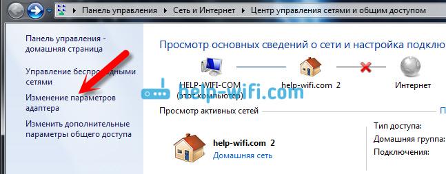 Изменяем параметры IP и DNS при отсутствии интернета по Wi-Fi
