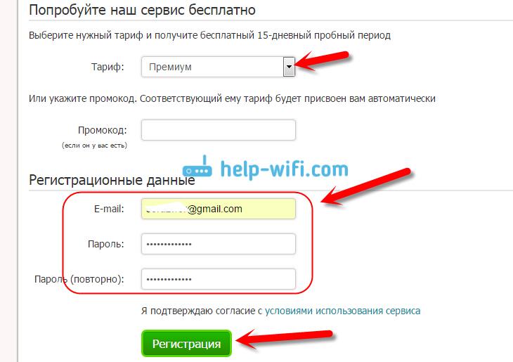 Регистрация в SkyDNS для блокировки сайтов