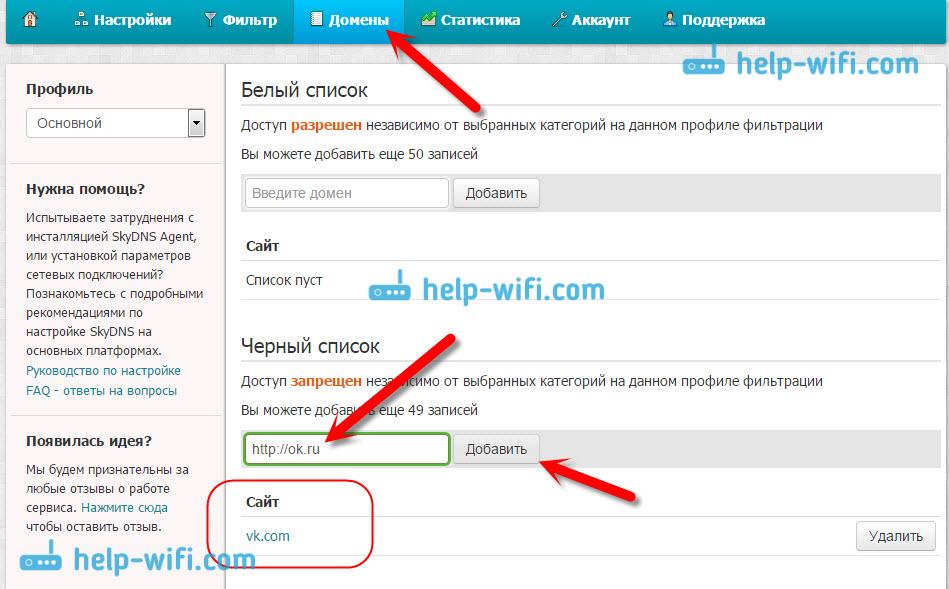Запрещаем доступ к ВКонтакте и ok.ru на Zyxel Keenetic