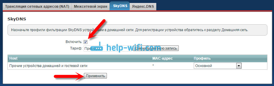 Включаем ограничение доступа к интернету на Zyxel