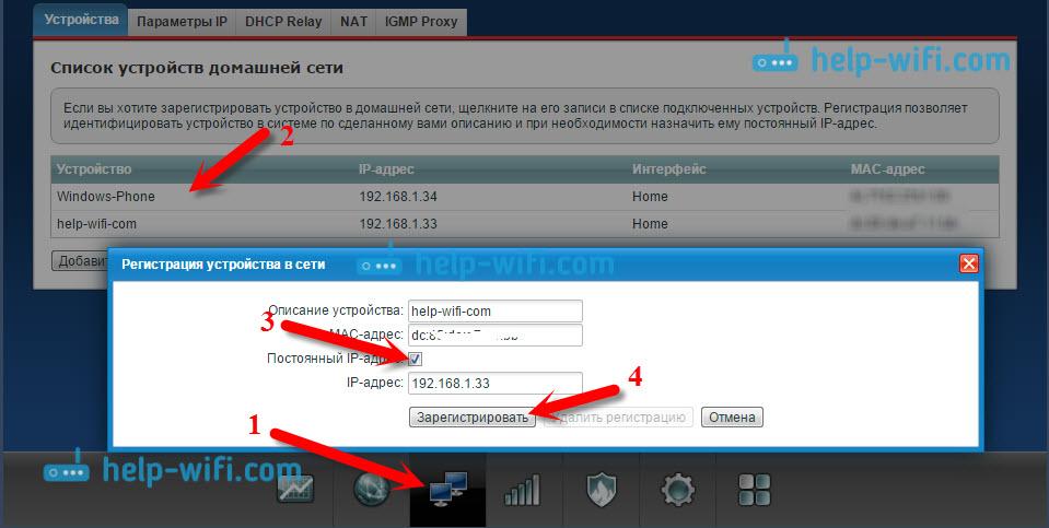 Zyxel: регистрация устройств в домашней сети