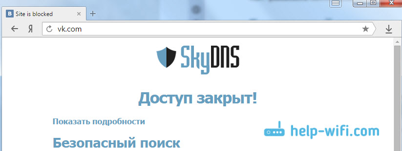 vk.com: доступ к социальной сети закрыт